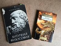 Отдается в дар Философия