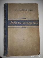 Отдается в дар Ал.Малышкин «Люди из захолустья» 1953 г