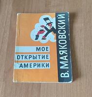Отдается в дар Мини-книга. В. Маяковский. Мое открытие Америки
