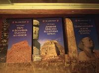 Отдается в дар Книги про загадки мира