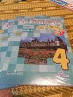 Отдается в дар Учебник французский язык 4 класс
