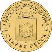 Отдается в дар Монета 10 руб ГВС