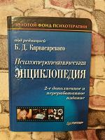 Отдается в дар Психотерапевтическая энциклопедия