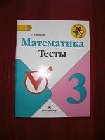 Отдается в дар Тесты по математике