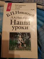 Отдается в дар Книга для родителей