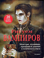Отдается в дар Иан Дэниелс «Рисуем вампиров»