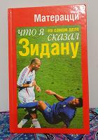 Отдается в дар Книга любителям футбола