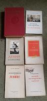 Отдается в дар Книги о Ленине