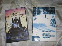 Отдается в дар Книги / Худ. литература