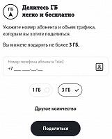 Отдается в дар 3 ГБ на ТЕЛЕ2