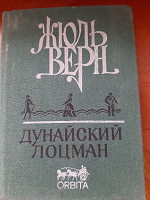 Отдается в дар Книга Ж.Верн Дунайский лоцман