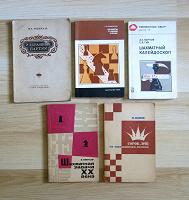 Отдается в дар Шахматная литература