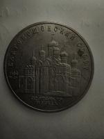 Отдается в дар Юбилейные 5 рублей 1989 год Благовещенский собор