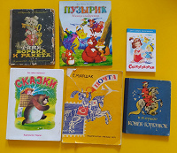 Отдается в дар Книги для детей
