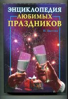 Отдается в дар «Энциклопедия любимых праздников»