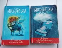 Отдается в дар Книги Е. Михалковой