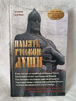 Отдается в дар Книга Память русской души