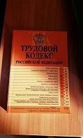 Отдается в дар Трудовой кодекс российской федерации