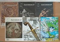 Отдается в дар Журнал об искусстве и коллекционировании «Антиквар» — 6 шт.