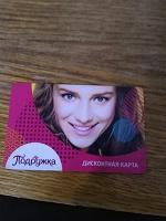 Карточка в магазин Подружка