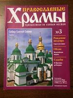 Отдается в дар Журнал о соборе Святой Софии в Киеве.