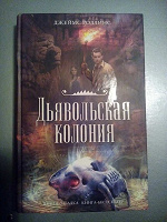 Книга Д. Роллинз «Дьявольская колония»