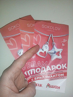 Отдается в дар Купоны SOKOLOV