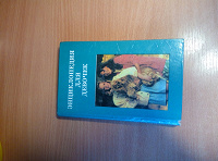 Отдается в дар Энциклопедия для девочек