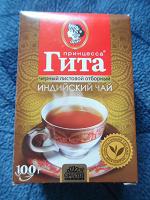 Отдается в дар Чай «Принцесса Гита»