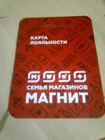 Отдается в дар Карточка магазина «Магнит»