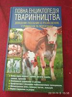 Отдается в дар Книга о животноводстве