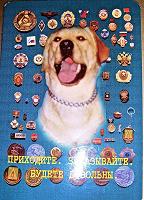 Отдается в дар Календарик в коллекцию 2001г.