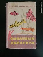 Отдается в дар Книга Комнатный аквариум
