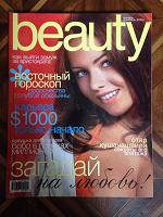 Отдается в дар Журнал beauty