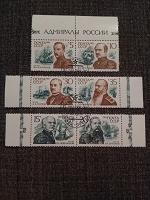 Отдается в дар Сцепки марок Адмиралы