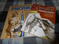 Отдается в дар книги для рисования