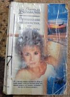 Отдается в дар книга Екатерина Вильмон