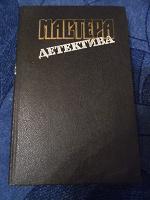 Отдается в дар Книга из серии «Мастера детектива»