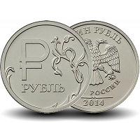 Отдается в дар Рубль графический