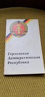 Отдается в дар Справочник ГДР
