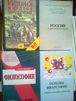 Отдается в дар Книги (учебники по философии, культурологии))