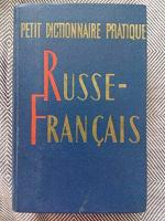 Отдается в дар Словари. Французский язык.