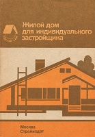 Отдается в дар Книга «Жилой дом для индивидуального застройщика»