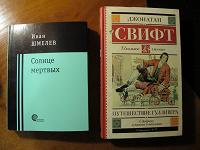 Отдается в дар Книга И.Шмелёв «Солнце мёртвых». Б/у.