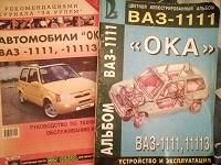 Мануал «Ока» ВАЗ 1111-11113