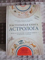 Отдается в дар Настольная книга астролога