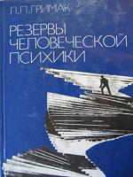 Отдается в дар Резервы человеческой психики   Гримак Леонид Павлович