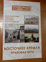 Отдается в дар Справочное пособие «Восточнее Кремля»