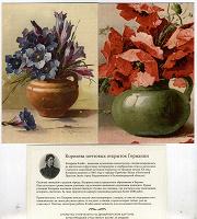 Отдается в дар открытки рекламные.цветы.