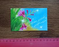 Отдается в дар Мини-открытка